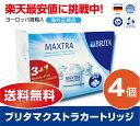 【あす楽】【安心の海外正規品 4個入】【送料無料】ブリタ カートリッジ マクストラ 3+1 4個入 BRITA MAXTRA 交換用フ…
