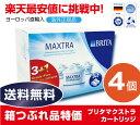 【あす楽】【送料無料】【箱つぶれ品特価】【安心の海外正規品 4個入】ブリタ カートリッジ マクストラ BRITA MAXTRA …