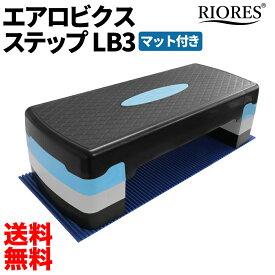 RIORES エアロビクス ステップ 高さ3段階調整 マット付 / 踏み台 踏み台昇降 運動 ステッパー エアロビックステップ ダイエット 体幹 ステップ台 インナーマッスル エアロビ ダイエットステップ エクササイズ 20cm 送料無料