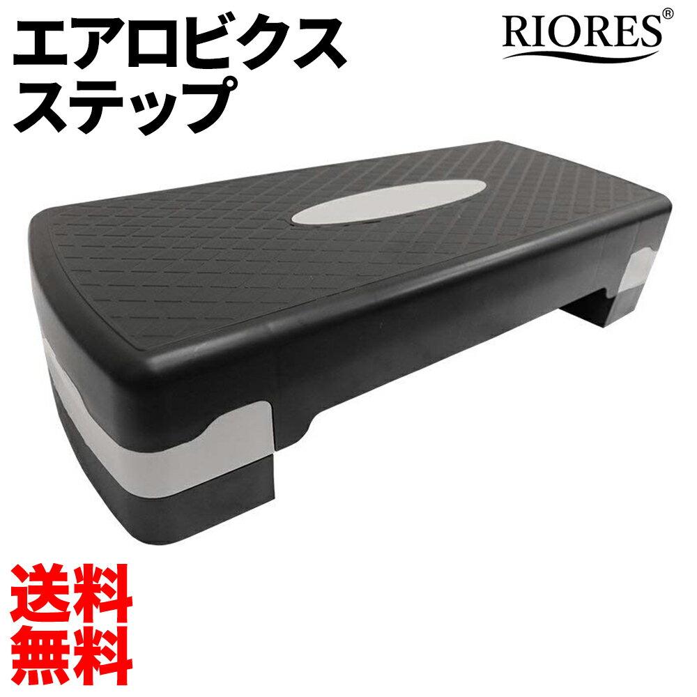 【送料無料】RIORES エアロビクス ステップ / 踏み台 踏み台昇降 ステッパー エアロビックステップ ダイエット 体幹 インナーマッスル エアロビ ステップ台 ダイエットステップ 15cm 踏み台昇降運動 健康器具 足踏み