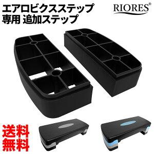 RIORES エアロビクス ステップ 2段、LB3 共通 追加 脚パーツ 送料無料 踏み台昇降 ステップ台 踏み台 ステッパー エアロビックステップ ダイエット 体幹 インナーマッスル エアロビ ダイエット