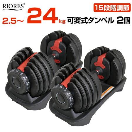 【送料無料】RIORES可変式ダンベル24kgx1個/エクササイズフィットネスダイエットストレッチ鉄アレイダンベルセットトレーニングシェイプアップダイエットダンベル20kg男性可変式安全20キロ