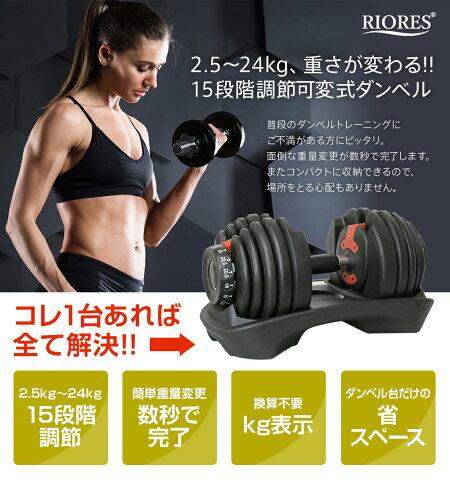 【送料無料】RIORES可変式ダンベル24kgx2個セット/エクササイズフィットネスダイエットストレッチ鉄アレイダンベルセットトレーニングシェイプアップダイエットダンベル24kg男性可変式安全24キロ