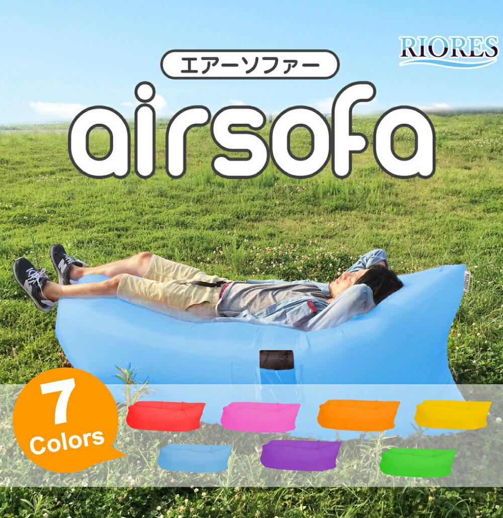 【エントリーでポイント5倍♪】【送料無料】 Air Sofa エアソファー エアソファ アウトドア ポータブルエアソファー ビーチ キャンプ フェス プール RIORES Air Sofa Airsofa raybag Lamzac