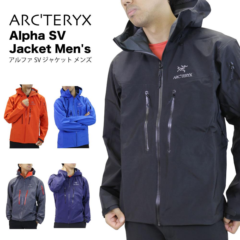2018 S/S Arc'teryx Alpha SV Jacket Men's / アークテリクス ジャケット アルファ エスブイ メンズゴアテックス 登山 シェル アウター GORE-TEX Pro 軽量 アウトドア キャンプ 並行輸入品
