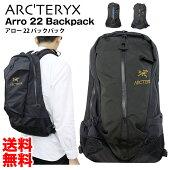 【ARC'TERYX】Arro22アロー22バックパックリュックサックバッグ鞄