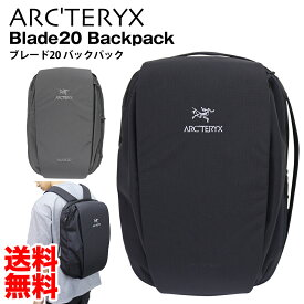 Arc'teryx Blade 20 Backpack / アークテリクス ブレード20 バックパック 20Lバッグ ボディバック リュックサック デイバック ザック メンズ レディース ユニセックス アウトドア キャンプ 並行輸入品