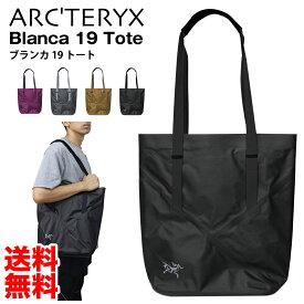 【スーパーSALE特別価格】 Arc'teryx Blanca 19 Tote / アークテリクス ブランカ トート 19Lバッグ ザック トートバッグ メンズ レディース ユニセックス 並行輸入品