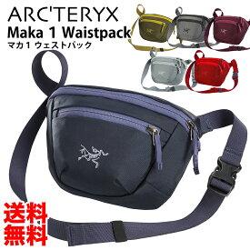 Arc'teryx Maka 1 Waistpack アークテリクス マカ1 ウエストパック バッグ ボディバッグ ショルダーバッグ ウエストバッグ ウエストポーチ メンズ レディース ユニセックス アウトドア キャンプ 並行輸入品 ギフト プレゼント
