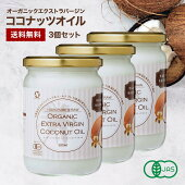 オーガニックエクストラバージンココナッツオイル500mlダイエットコールドプレス無添加無精製無保存剤無漂白
