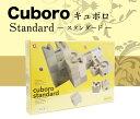 【送料無料】キュボロ スタンダード Cuboro Standard CUBORO (おもちゃ 玩具 知育 積み木 プレゼント )クリスマス …
