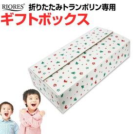 RIORES折りたたみトランポリン 専用ギフトボックス クリスマスプレゼント サプライズ クリスマス クリスマスプレゼント 誕生日 プレゼント 子供 お誕生日 プレゼント ギフトとらんぽりん おとこのこ おんなのこ 子供用 子供 子ども こども 男の子 女の子 男 女 室内