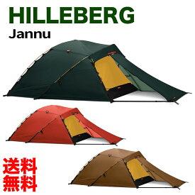 送料無料ヒルバーグHILLEBERG JannuヤヌーTent テント 2人用 日よけ てんと イベント アウトドア キャンプ キャンプ用品 キャンプ バーベキュー タープテント テント 並行輸入品