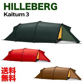 送料無料ヒルバーグHILLEBERG Kaitum3カイタム3 Tent テント 3人用 日よけ てんと イベント アウトドア キャンプ キャンプ用品 キャンプ バーベキュー タープテント テント 並行輸入品