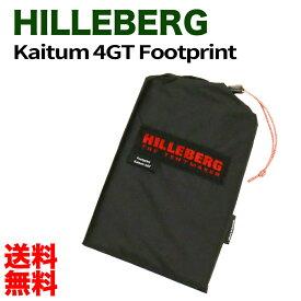 送料無料 HILLEBERG Kaitum4GT ヒルバーグ カイタム4GT フットプリント並行輸入品 Tent テント日よけ てんと イベント アウトドア キャンプ キャンプ用品 キャンプ バーベキュー タープテント テント Footprint