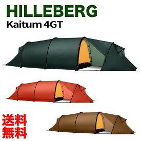 送料無料 HILLEBERG Kaitum4GT ヒルバーグ カイタム4GT 並行輸入品 Tent テント 4人用 日よけ てんと イベント アウトドア キャンプ キャンプ用品 キャンプ バーベキュー タープテント テント