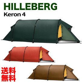 送料無料 HILLEBERG Keron4 ヒルバーグ ケロン4 並行輸入品 Tent テント 4人用 日よけ てんと イベント アウトドア キャンプ キャンプ用品 キャンプ バーベキュー タープテント テント