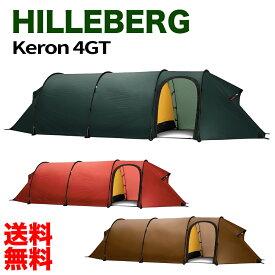 送料無料 HILLEBERG Keron4GT ヒルバーグ ケロン4GT 並行輸入品 Tent テント 4人用 日よけ てんと イベント アウトドア キャンプ キャンプ用品 キャンプ バーベキュー タープテント テント