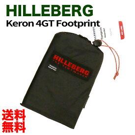 送料無料 HILLEBERG Keron4GT ヒルバーグ ケロン4GT フットプリント並行輸入品 Tent テント日よけ てんと イベント アウトドア キャンプ キャンプ用品 キャンプ バーベキュー タープテント テント Footprint