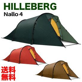 送料無料ヒルバーグHILLEBERG Nallo4ナロ4 Tent テント 4人用 日よけ てんと イベント アウトドア キャンプ キャンプ用品 キャンプ バーベキュー タープテント テント 並行輸入品