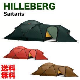 送料無料 HILLEBERG Saitaris サイタリス 並行輸入品 Tent テント 4人用 日よけ てんと イベント アウトドア キャンプ キャンプ用品 キャンプ バーベキュー タープテント テント