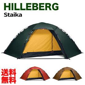 送料無料 HILLEBERG Staika ヒルバーグ スタイカ 並行輸入品 Tent テント 2人用 日よけ てんと イベント アウトドア キャンプ キャンプ用品 キャンプ バーベキュー タープテント テント