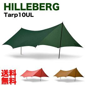 送料無料ヒルバーグ HILLEBERG Tarp10UL タープ10ULウルトラライトshelter日よけイベントアウトドア キャンプ キャンプ用品 キャンプバーベキュータープテントテント 並行輸入品