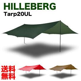 送料無料ヒルバーグHILLEBERG Tarp20ULタープ20ULウルトラライトshelterシェルタータープシェルター タープテント 日よけ てんと アウトドア キャンプ キャンプ用品 テントシェード 並行輸入品