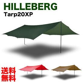 送料無料ヒルバーグHILLEBERG Tarp20XPタープ20XPエクスペディションshelterシェルタータープシェルター タープテント 日よけ てんと アウトドア キャンプ キャンプ用品 テントシェード 並行輸入品