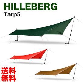 送料無料ヒルバーグHILLEBERG Tarp5タープ5 shelter Tent テント日よけ てんと イベント アウトドア キャンプ キャンプ用品 キャンプ バーベキュー タープテント テント 並行輸入品