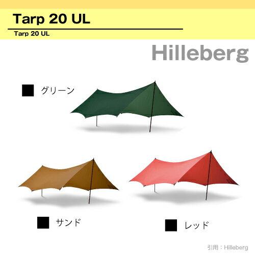 【送料無料】ヒルバーグHILLEBERG Tarp20ULタープ20ULウルトラライトshelterシェルタータープシェルター タープテント 日よけ てんと アウトドア キャンプ キャンプ用品 テントシェード