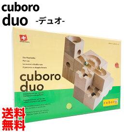 キュボロ デュオ Cuboro duo クボロ 並行輸入品 知育玩具 積木 つみき プレゼント 誕生日