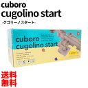 送料無料 キュボロ クゴリーノ スタート Cuboro cugolino Start クボロ 並行輸入品 新品 送料無料 知育玩具 積木 プレ…