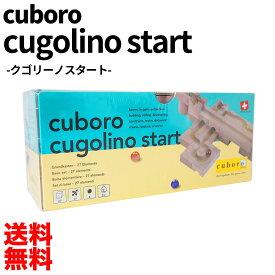 送料無料 キュボロ クゴリーノ スタート Cuboro cugolino Start クボロ 並行輸入品 新品 送料無料 知育玩具 積木 プレゼント 誕生日 ギフト 孫