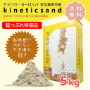 【訳あり箱つぶれ品】【送料無料】キネティックサンド kinetic Sand 5kg 室内用お砂遊び [k]