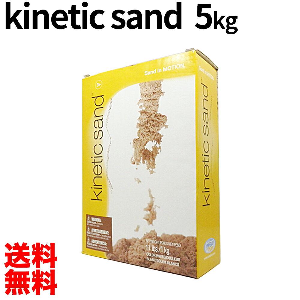 送料無料キネティックサンド kinetic Sand 5kg 室内用 お砂遊び 5キロ 砂 並行輸入品
