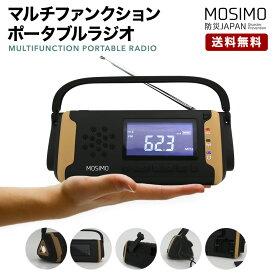 防災ラジオ 多機能 手回し ソーラー USB 充電対応 4000mAh モバイルバッテリー 軽量 小型 ポータブルラジオ LEDライト ワイドFM対応 SOS警報 災害時 非常時 アウトドア 送料無料