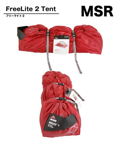 【送料無料】MSRエムエスアールFreeLite 2 Tent フリーライト2テント日よけ てんと イベント アウトドア キャンプ キャンプ用品 キャンプ バーベキュー タープテント テント