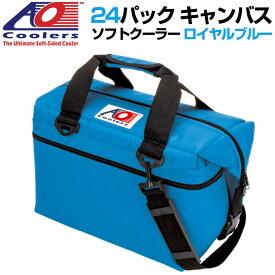AO Coolers AOクーラーズ 24パック キャンバス ソフトクーラー PACK CANVAS ロイヤルブルー 896290001618 バッグ 保冷バッグ 軽量 保冷 保温 アウトドア キャンプ 並行輸入 送料無料