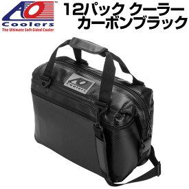 AO Coolers AOクーラーズ 12パック クーラー カーボン ブラック 保冷バッグ 保冷 並行輸入 送料無料