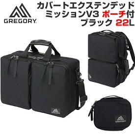 グレゴリー カバートエクステンデッドミッションV3 ポーチ付き Gregory COVERT EXTENDED MISSION V3 Black ブラック 黒 119718 バッグ リュック リュックサック 並行輸入品