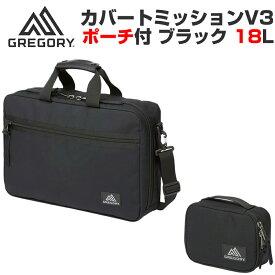 グレゴリー カバートミッションV3ポーチ付き Gregory COVERT MISSION V3  Black ブラック 黒 119717 バッグ ビジネスバッグ カバン かばん 鞄 並行輸入品 キャンプ