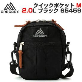 グレゴリー クイックポケット Mサイズ Gregory QUICKPOCKET Mサイズ  Black ブラック 黒 65459 バッグ リュック アウトドア ショルダー