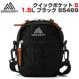 グレゴリー クイックポケット Sサイズ Gregory QUICKPOCKET-Sサイズ  Black ブラック 黒 65469 バッグ リュック アウトドア ショルダー