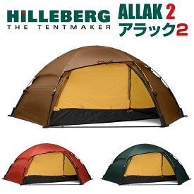 ヒルバーグ HILLEBERG Allak 2 アラック2 テント 日よけ イベント アウトドア キャンプ用品 バーベキュー 送料無料 並行輸入品