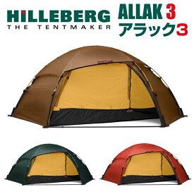 ヒルバーグ HILLEBERG Allak 3 アラック3 テント 日よけ イベント アウトドア キャンプ用品 バーベキュー 送料無料 並行輸入品