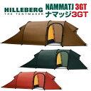 HILLEBERG ヒルバーグ Nammatj 3GT ナマッジ3GT テント 日よけ イベント アウトドア キャンプ用品 バーベキュー 送料…