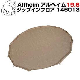 ノルディスク アルヘイム 19.6 ジップインフロア テント カーキ Nordisk Alfheim 146013 並行輸入品 キャンプ