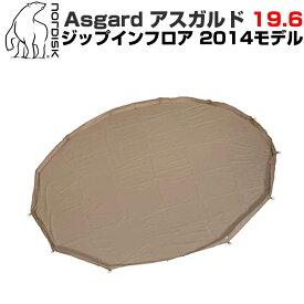 ノルディスク アスガルド 19.6 ジップインフロア 2014モデル テント カーキ Nordisk Asgard 146018 並行輸入品 キャンプ