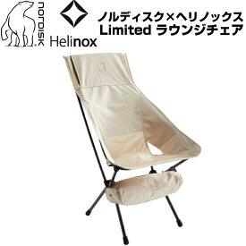 クーポンで最大500円OFF★ノルディスク ヘリノックス Limited ラウンジチェア ナチュラル Nordisk Helinox Limited Lounge Chair 椅子 イス チェア 149015 並行輸入品 キャンプ